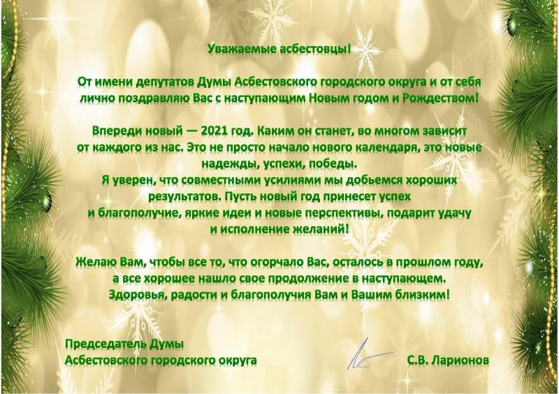 Поздравление с Новым 2021 годом.jpg