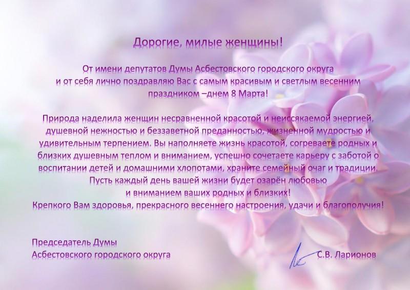 Поздравление Председателя Думы Асбестовского городского округа с 8 Марта.jpg