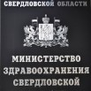 Ministerstvo-zdravoohrabebiya-Ekaterinburg_03.jpg